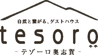 奥志賀高原にあるゲストハウスtesoro(テゾーロ)奥志賀(旧オードヴィー奥志賀)