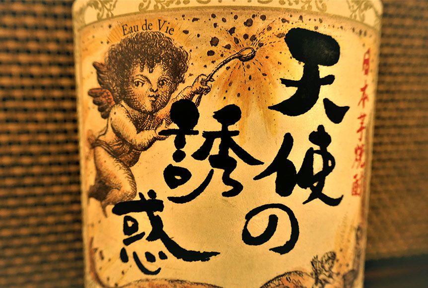 西酒造芋焼酎天使の誘惑