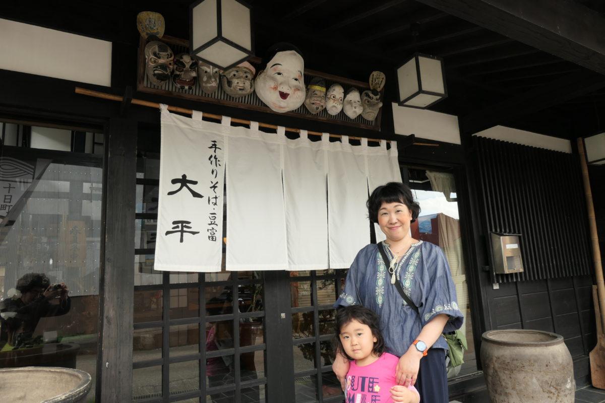 秋山郷でのへぎ蕎麦ならココ!