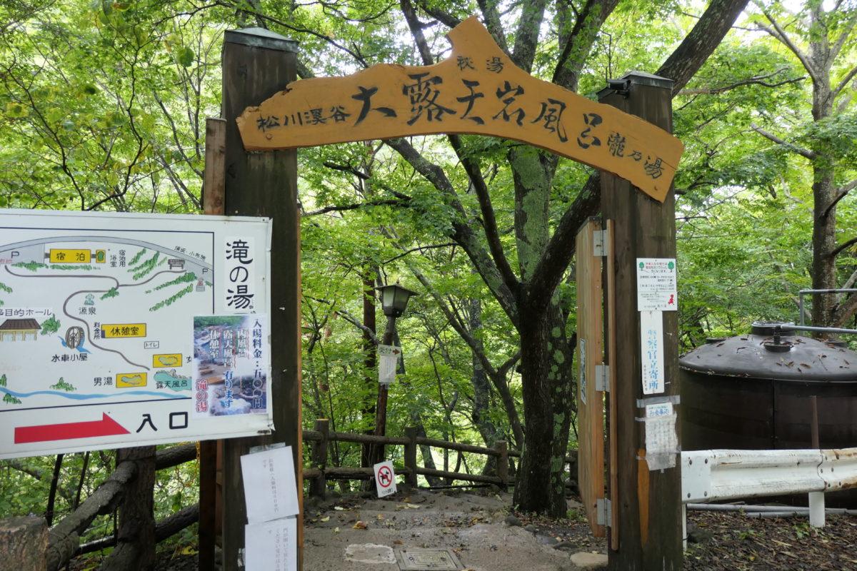 高山村滝の湯は秘境温泉の横綱です!