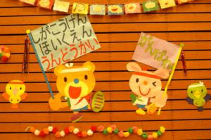 志賀高原保育園(^^♪秋の運動会