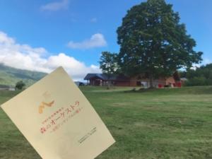 【彩香のインターンシップ日記Ⅱ】奥志賀森の音楽堂、金管アンサンブルの響き。