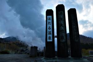 志賀高原、ほたる温泉へ。