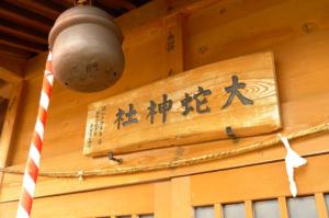 大蛇神社へ