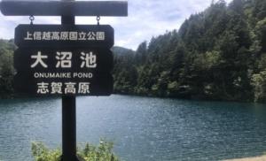 志賀高原トレッキングツアーに参加