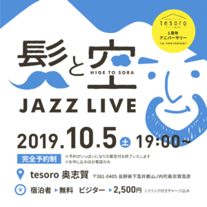 髭と空  -HIGE TO SORA-  JAZZ LIVE.