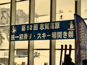 第1回父娘スキー教室@奥志賀。