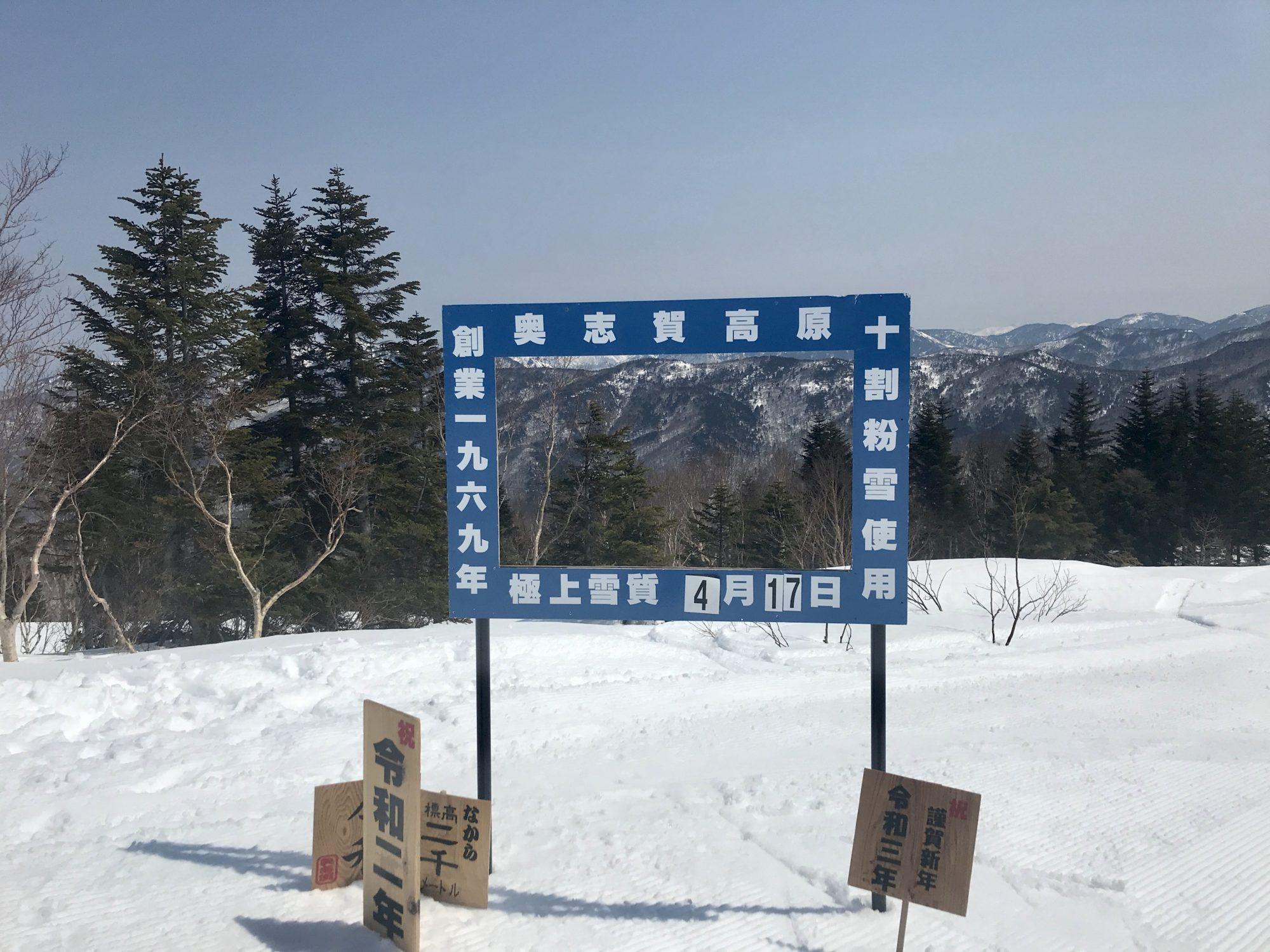 2020 Apr at okushiga ski area