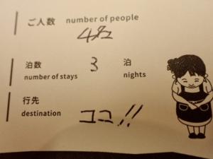 宿泊者カードが教えてくれたこと。