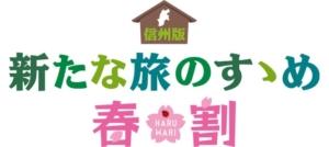 長野県民支えあい家族応援割