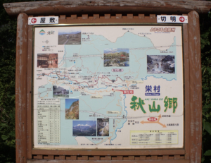 日本最後の秘境秋山郷へ。