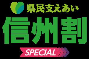 【長野県民の方限定】県民支えあい信州割Special.